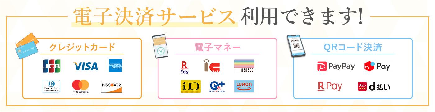 クレジットカード/電子マネー利用できます!