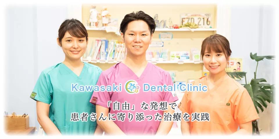 かわさき歯科スタッフ集合写真